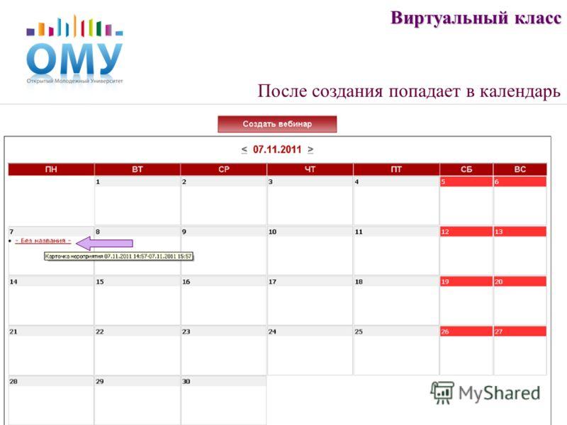 Виртуальный класс После создания попадает в календарь
