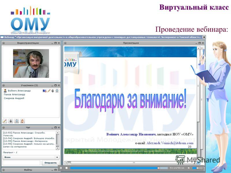Виртуальный класс Проведение вебинара: