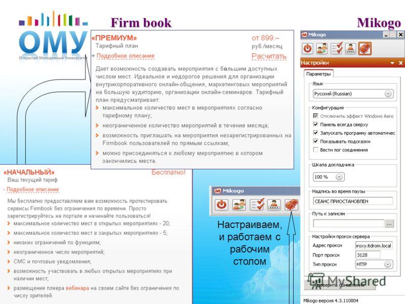 Firm book Mikogo Настраиваем, и работаем с рабочим столом