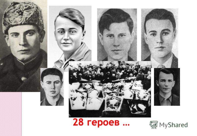 28 героев …
