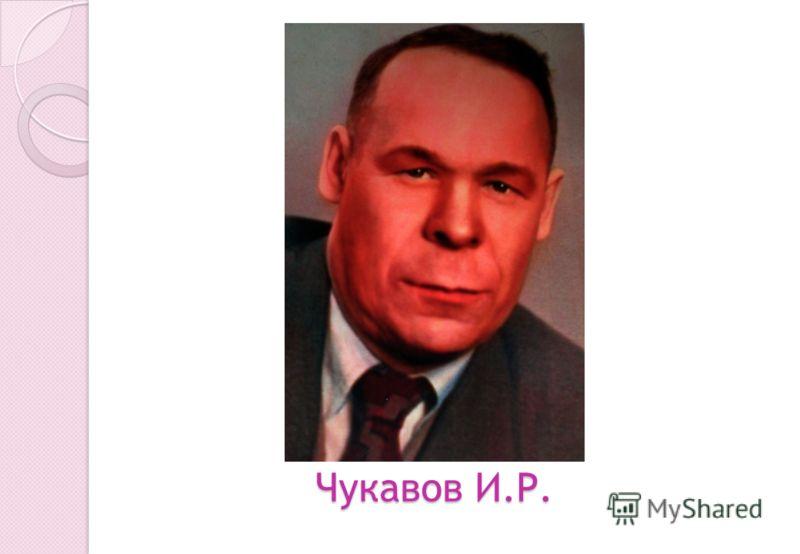 Чукавов И.Р.
