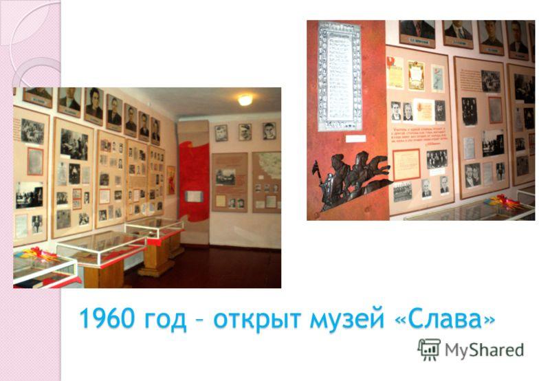 1960 год – открыт музей «Слава»