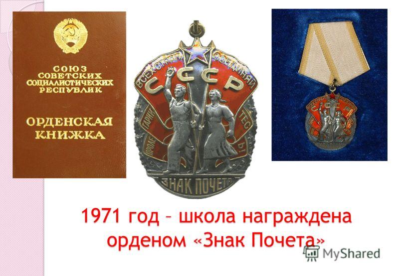 1971 год – школа награждена орденом «Знак Почета»