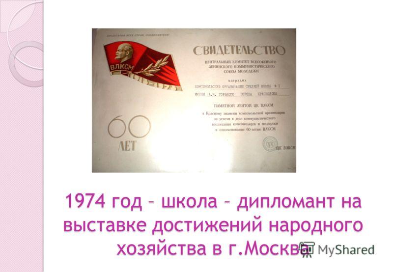 1974 год – школа – дипломант на выставке достижений народного хозяйства в г.Москва
