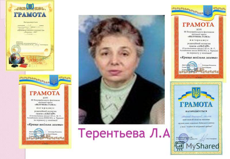 Терентьева Л.А.