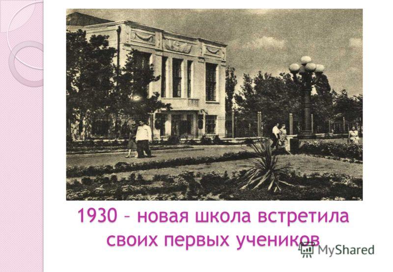 1930 – новая школа встретила своих первых учеников