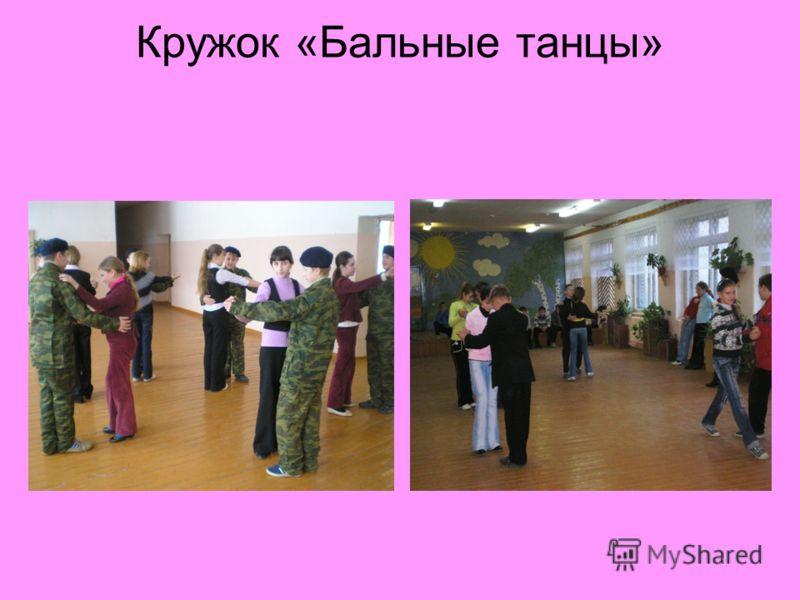 Кружок «Бальные танцы»