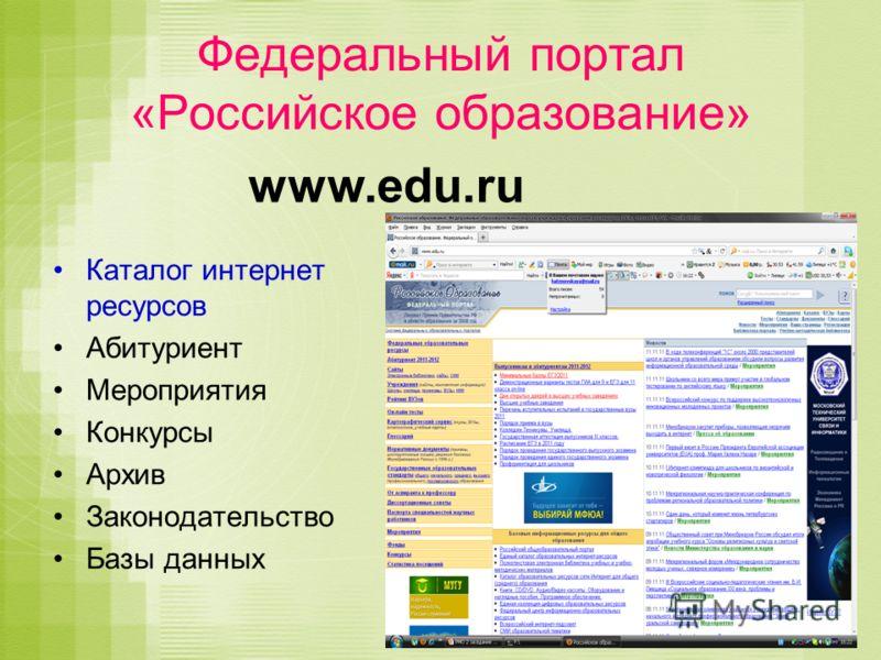 Федеральный портал «Российское образование» Каталог интернет ресурсов Абитуриент Мероприятия Конкурсы Архив Законодательство Базы данных www.edu.ru