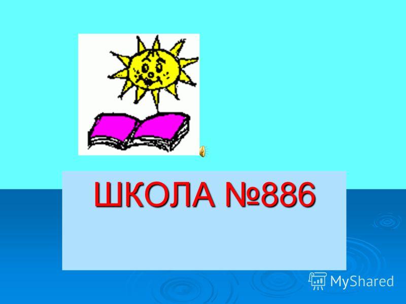 ШКОЛА 886