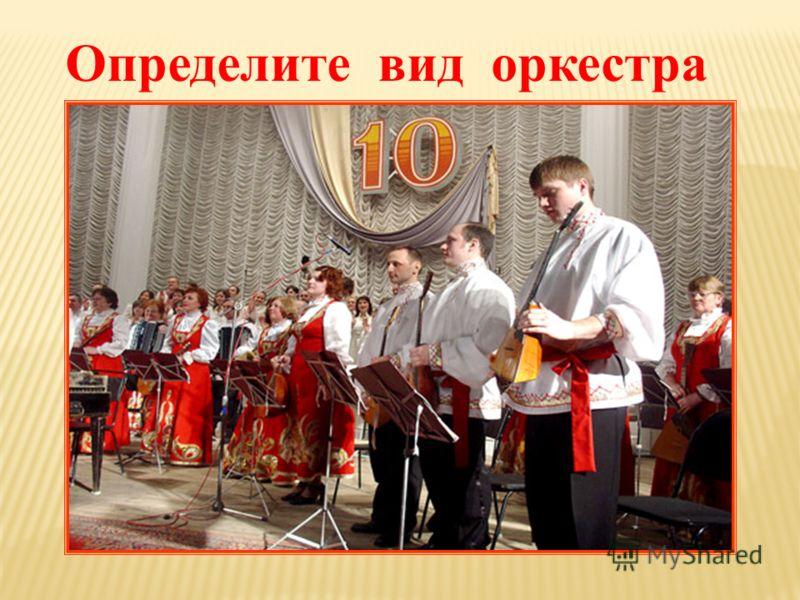 Определите вид оркестра