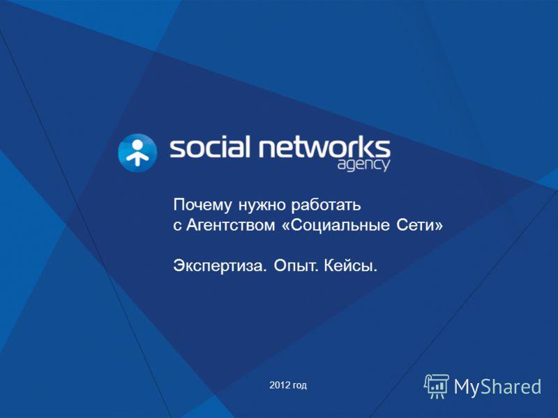 Почему нужно работать с Агентством «Социальные Сети» Экспертиза. Опыт. Кейсы. 2012 год