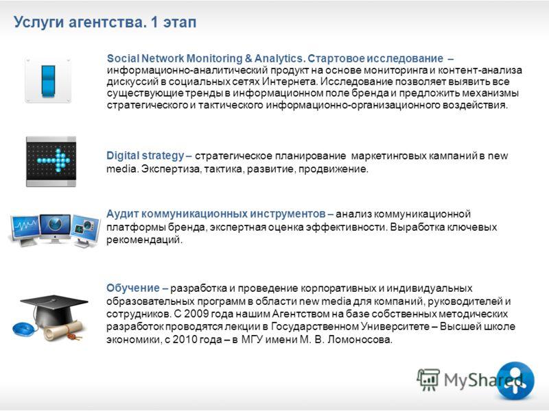 Услуги агентства. 1 этап Digital strategy – стратегическое планирование маркетинговых кампаний в new media. Экспертиза, тактика, развитие, продвижение. Аудит коммуникационных инструментов – анализ коммуникационной платформы бренда, экспертная оценка
