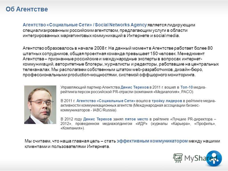 Об Агентстве Агентство «Социальные Сети» / Social Networks Agency является лидирующим специализированным российским агентством, предлагающим услуги в области интегрированных маркетинговых коммуникаций в Интернете и social media. Агентство образовалос