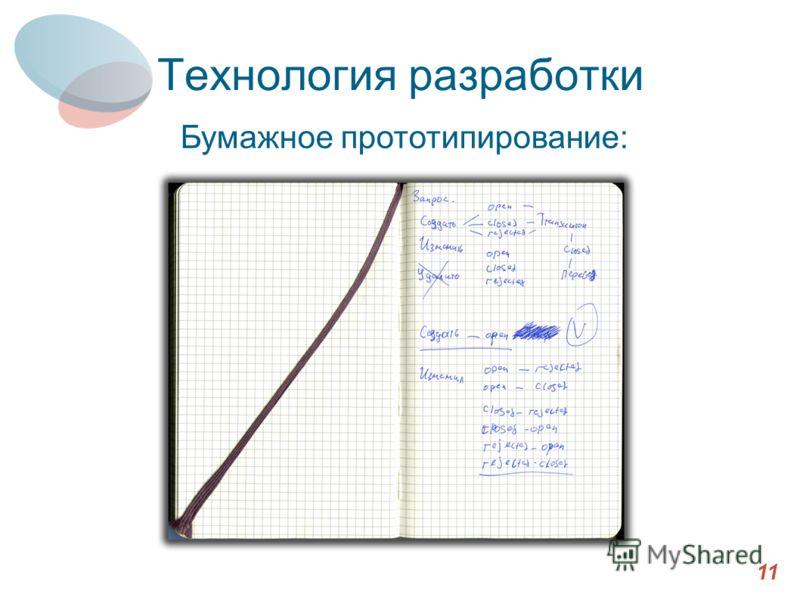 Технология разработки 11 Бумажное прототипирование: