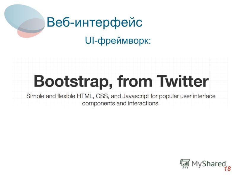 Выбранные компоненты (2) 18 Веб-интерфейс UI-фреймворк: