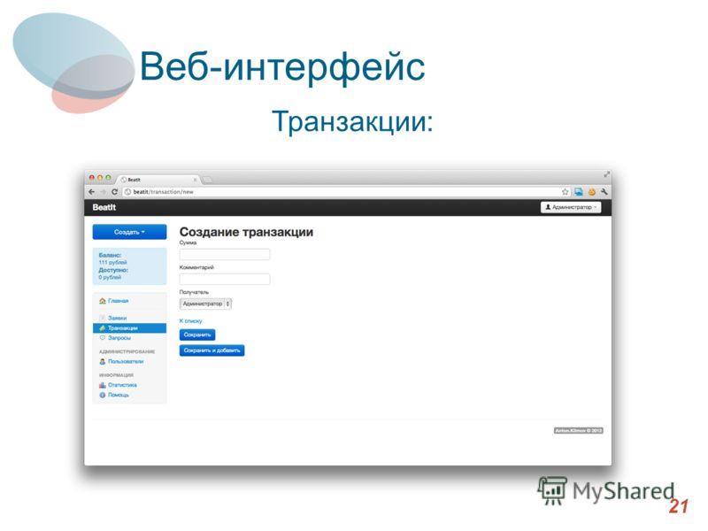 Выбранные компоненты (2) 21 Веб-интерфейс Транзакции: