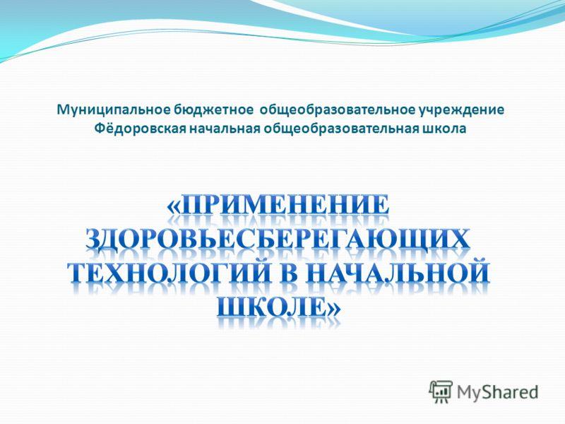 Муниципальное бюджетное общеобразовательное учреждение Фёдоровская начальная общеобразовательная школа