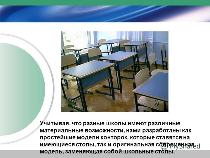 Учитывая, что разные школы имеют различные материальные возможности, нами разработаны как простейшие модели конторок, которые ставятся на имеющиеся столы, так и оригинальная современная модель, заменяющая собой школьные столы.