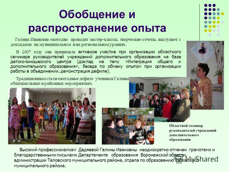 Обобщение и распространение опыта Галина Ивановна ежегодно проводит мастер-классы, творческие отчеты, выступает с докладами на муниципальном и на региональном уровнях. В 2007 году она принимала активное участие при организации областного семинара рук