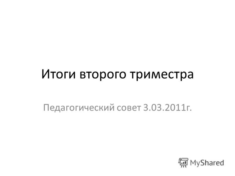 Итоги второго триместра Педагогический совет 3.03.2011г.