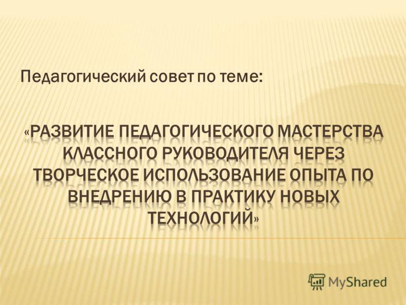 Педагогический совет по теме: