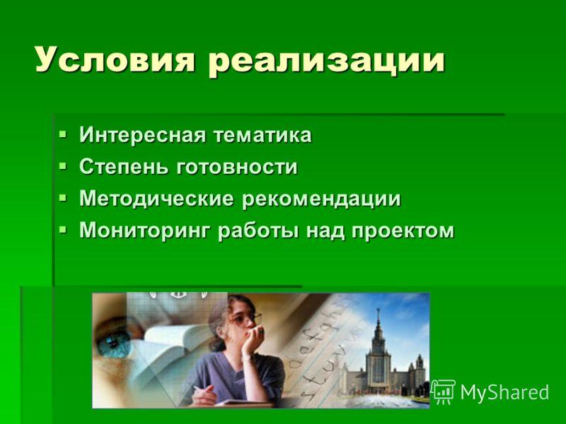 Условия реализации Интересная тематика Степень готовности Методические рекомендации Мониторинг работы над проектом