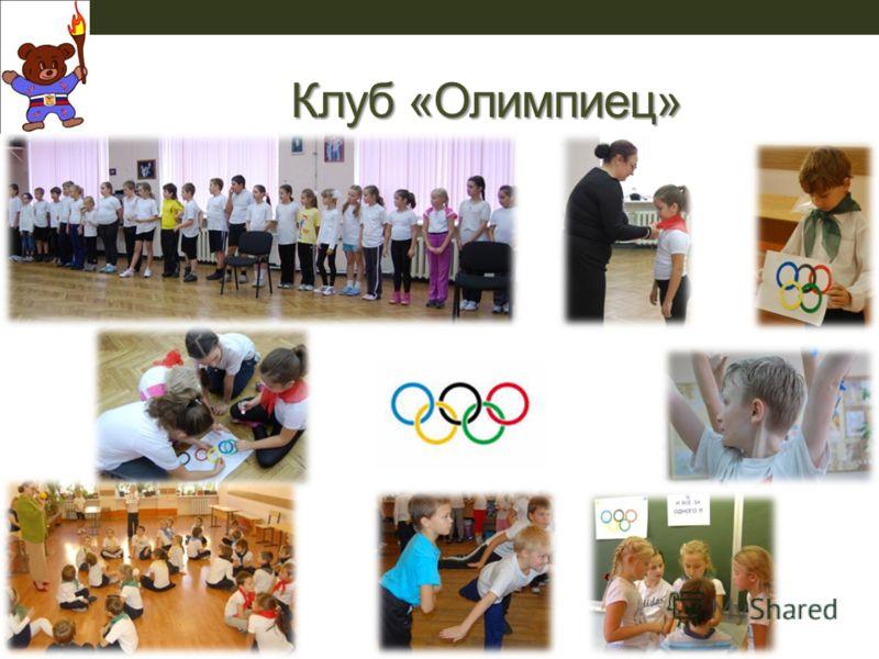 Клуб «Олимпиец»
