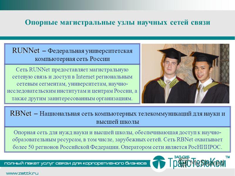 Опорные магистральные узлы научных сетей связи RUNNet RUNNet – Федеральная университетская компьютерная сеть России Сеть RUNNet предоставляет магистральную сетевую связь и доступ в Internet региональным сетевым сегментам, университетам, научно- иссле