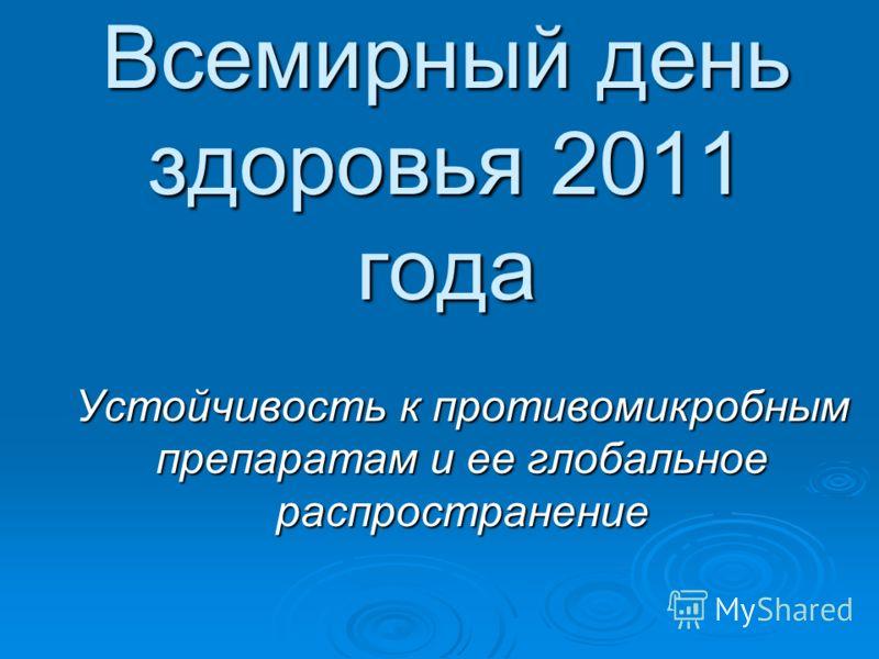 Всемирный день здоровья 2011 года Устойчивость к противомикробным препаратам и ее глобальное распространение