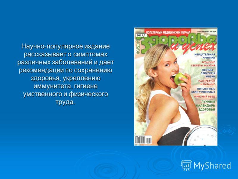 Научно-популярное издание рассказывает о симптомах различных заболеваний и дает рекомендации по сохранению здоровья, укреплению иммунитета, гигиене умственного и физического труда.