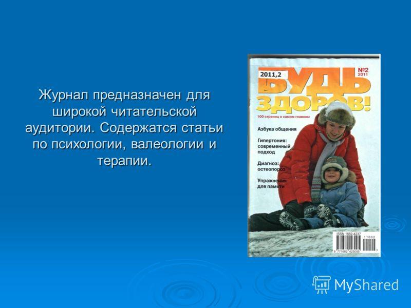 Журнал предназначен для широкой читательской аудитории. Содержатся статьи по психологии, валеологии и терапии.