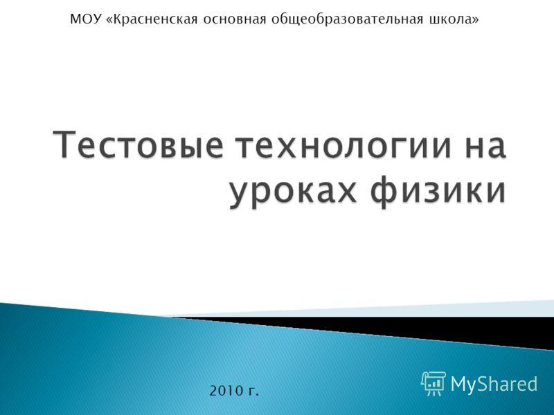 МОУ «Красненская основная общеобразовательная школа» 2010 г.