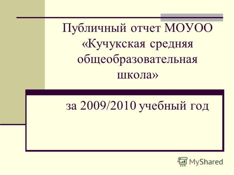 Публичный отчет МОУОО «Кучукская средняя общеобразовательная школа» за 2009/2010 учебный год