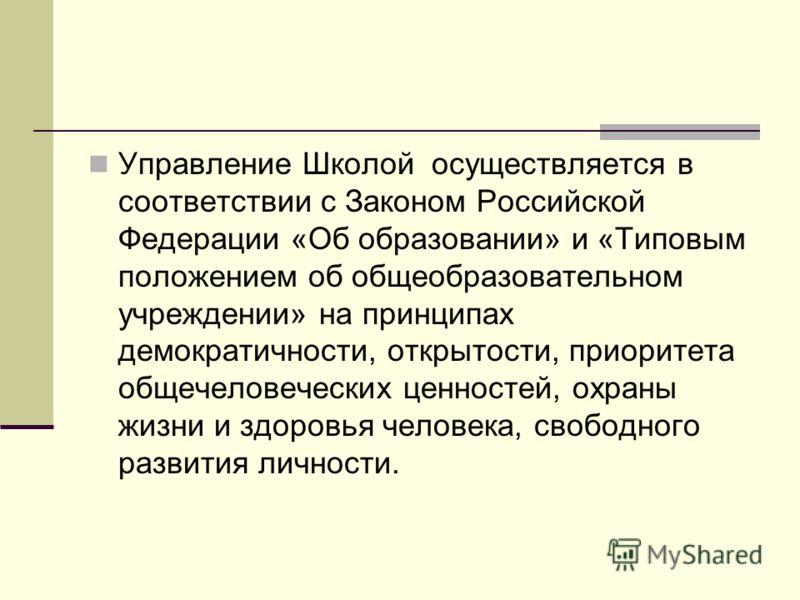Управление Школой осуществляется в соответствии с Законом Российской Федерации «Об образовании» и «Типовым положением об общеобразовательном учреждении» на принципах демократичности, открытости, приоритета общечеловеческих ценностей, охраны жизни и з