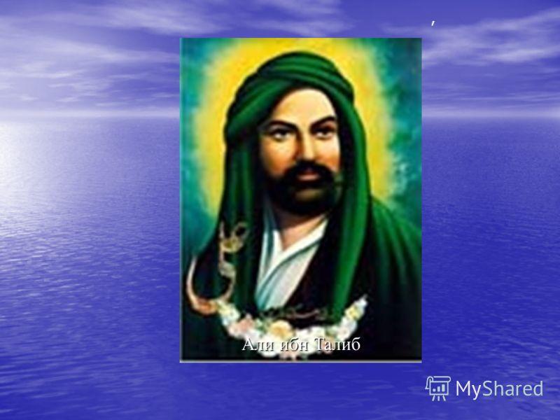 , Али ибн Талиб