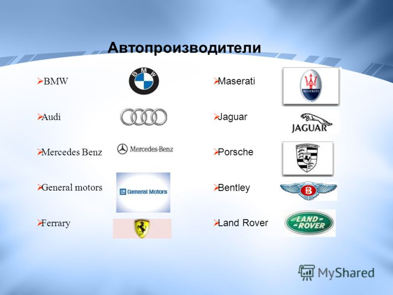 BMW Audi Mercedes Benz General motors Ferrary Автопроизводители Maserati Jaguar Porsche Bentley Land Rover