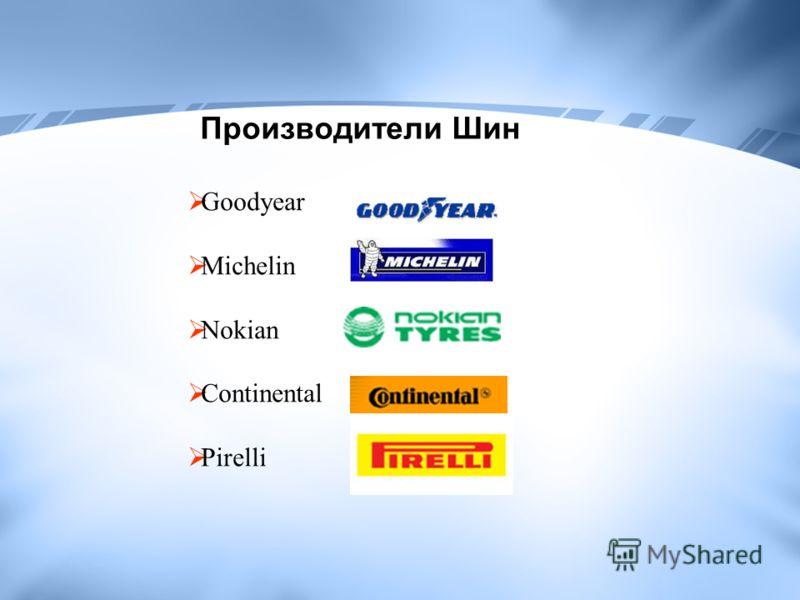 Goodyear Michelin Nokian Continental Pirelli Производители Шин