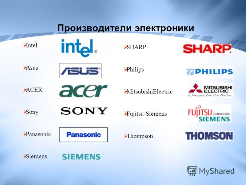 SHARP Philips MitsubishiElectric Fujitsu-Siemens Thompson Производители электроники Intel Asus AСER Sony Panasonic Siemens