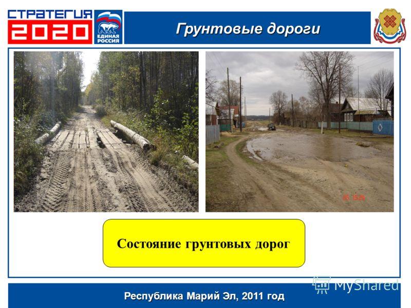 Республика Марий Эл, 2011 год Состояние грунтовых дорог Грунтовые дороги