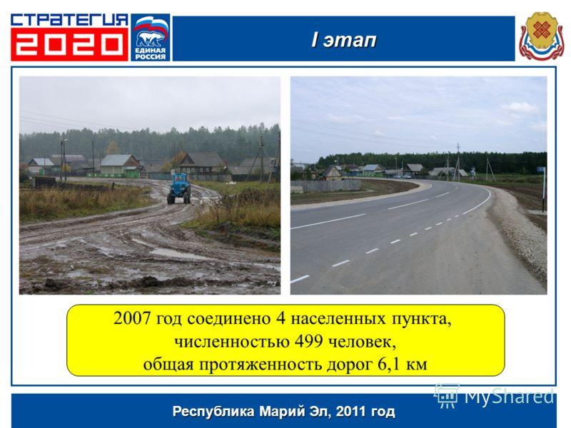 Республика Марий Эл, 2011 год 2007 год соединено 4 населенных пункта, численностью 499 человек, общая протяженность дорог 6,1 км I этап