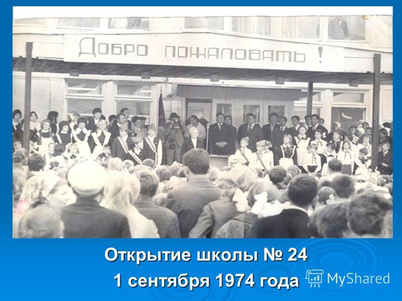 Открытие школы 24 1 сентября 1974 года