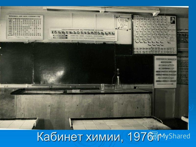 Кабинет химии, 1976 г