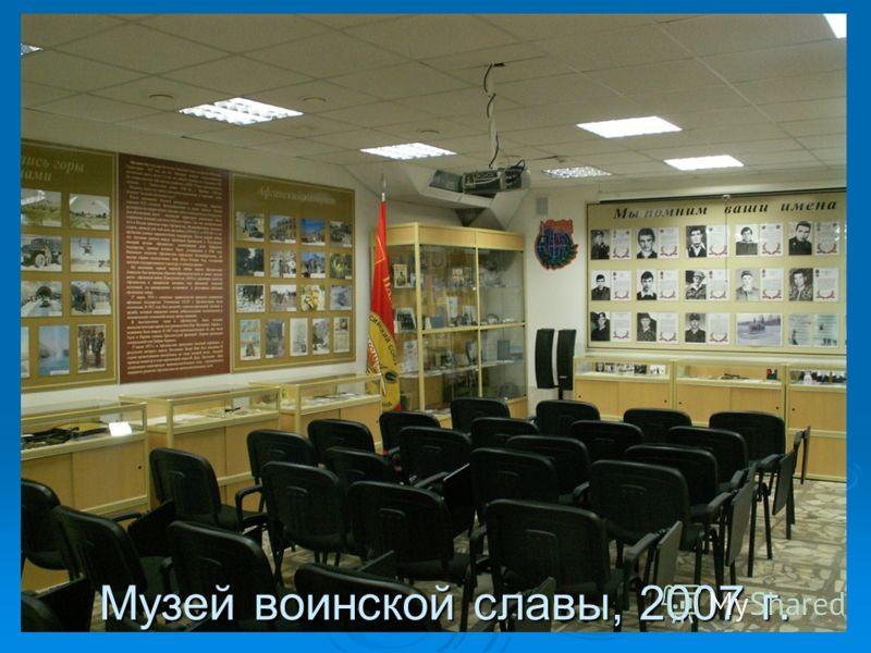 Музей воинской славы, 2007 г.