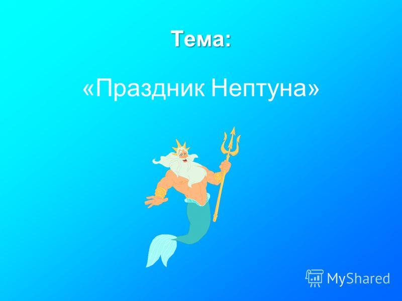 Тема: «Праздник Нептуна»