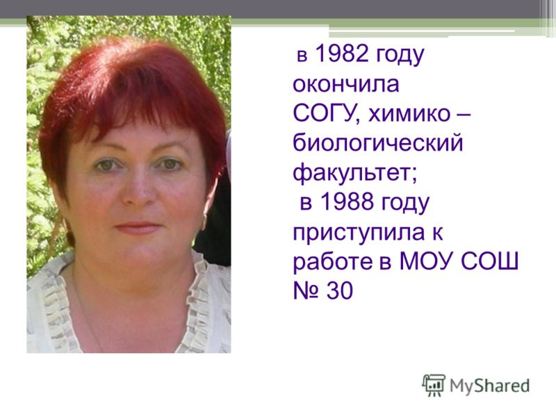 в 1982 году окончила СОГУ, химико – биологический факультет; в 1988 году приступила к работе в МОУ СОШ 30