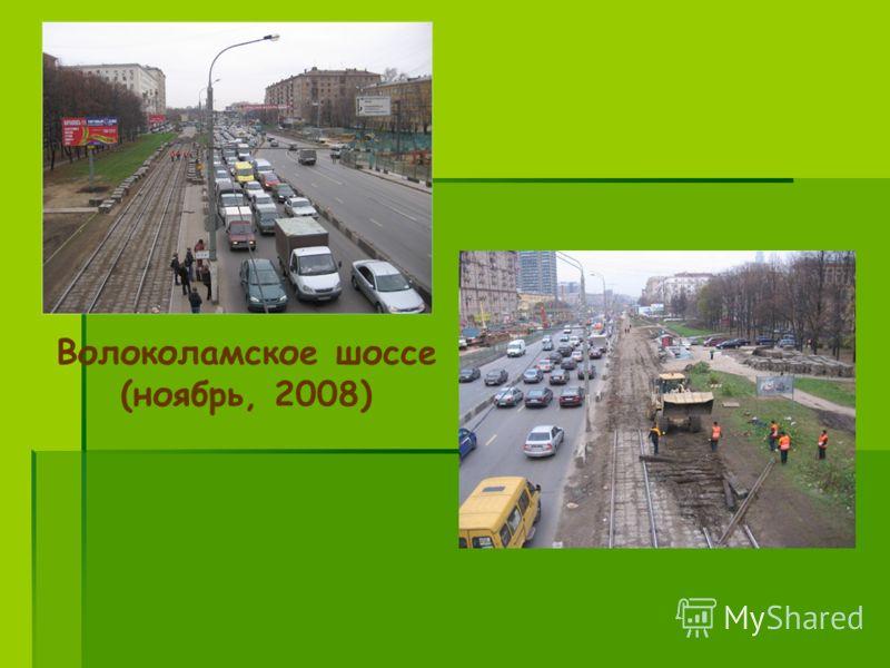 Волоколамское шоссе (ноябрь, 2008)