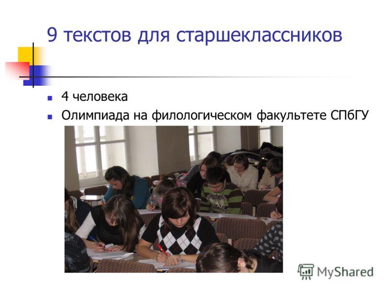 9 текстов для старшеклассников 4 человека Олимпиада на филологическом факультете СПбГУ