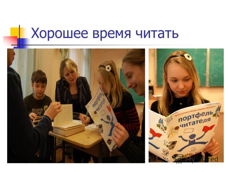 Хорошее время читать