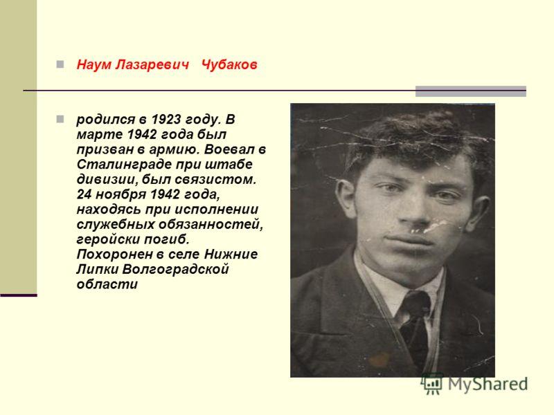 Братья Михеевы. ВикторГеннадий Владимир Виктор Михеев родился в 1918г. В 1936 году он окончил школу. В 1941г. по первому призыву пошел в армию. Был отличником-снайпером. В 1945г., В феврале, пропал без вести, в Польше Геннадий Михеев родился в 1924 г