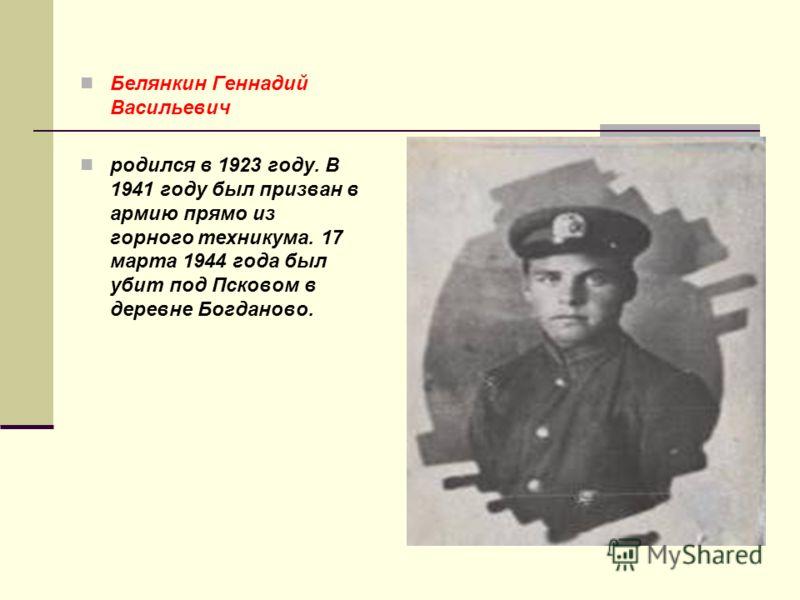 Чирва Сергей Николаевич учился в полковой школе, служил в Монголии, из Монголии уехал на фронт, погиб в 1942 году под Брянском.